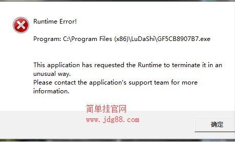 2020简单挂免费版和收费版更新:修复打开挂提示Runtime Errorl问题